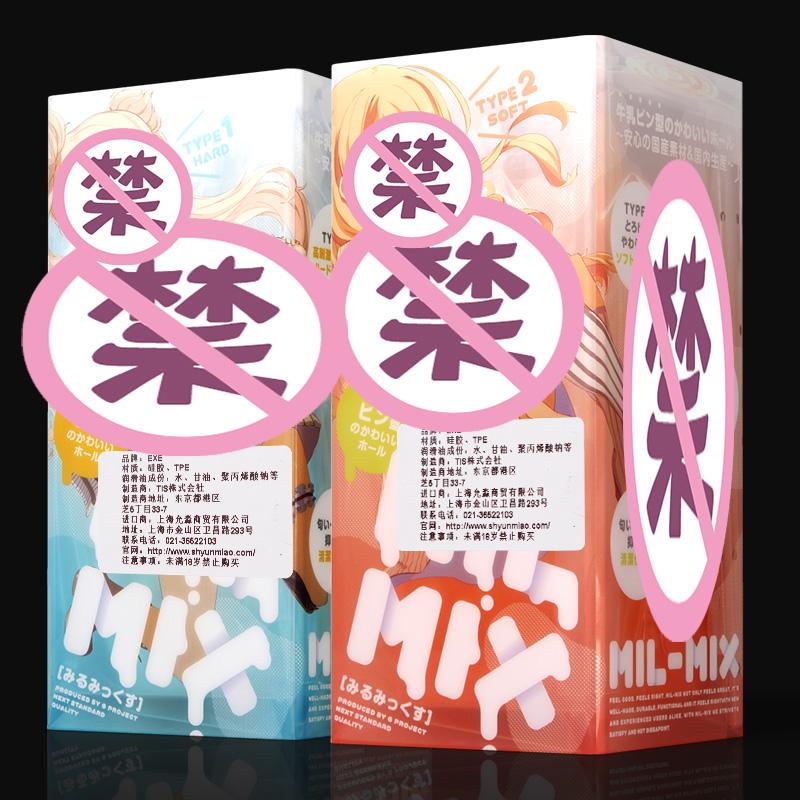日本全进口exe名器牛奶瓶萌妹2二代飞机杯自动漫倒模男用自慰撸飞