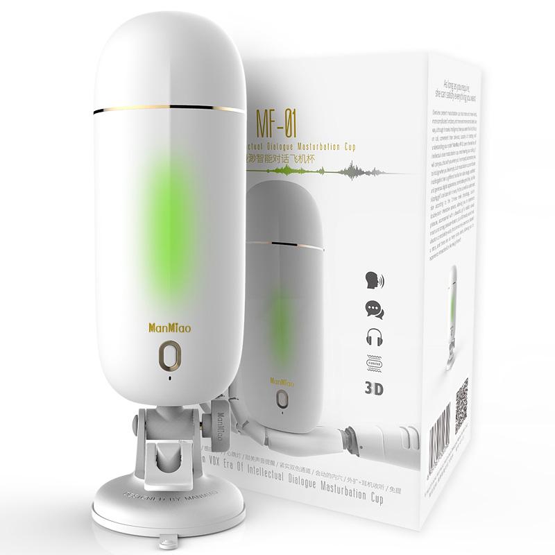 加温智能对话/自录互动语音变频震动充电男用声控自慰飞机杯
