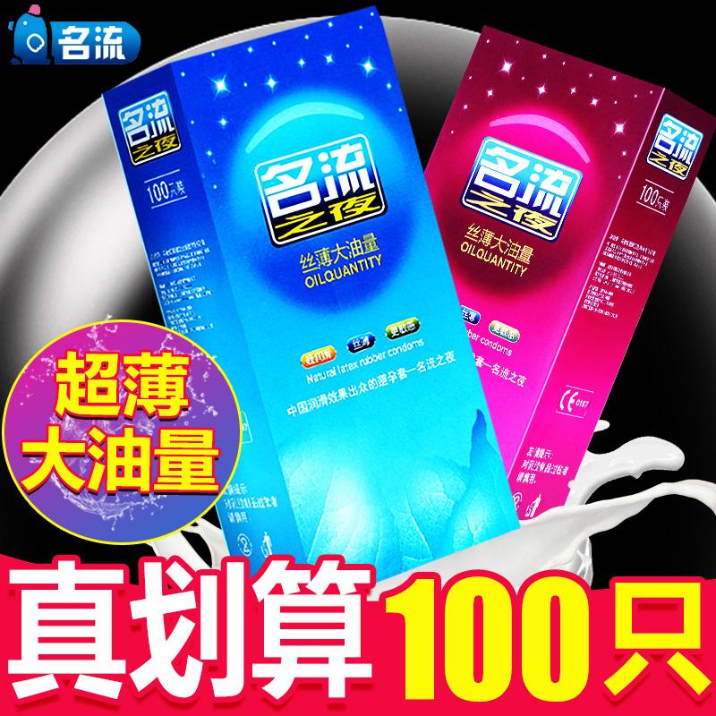 名流避孕套100只装超薄0.01男玻尿酸正品润滑油量大安全套子批发