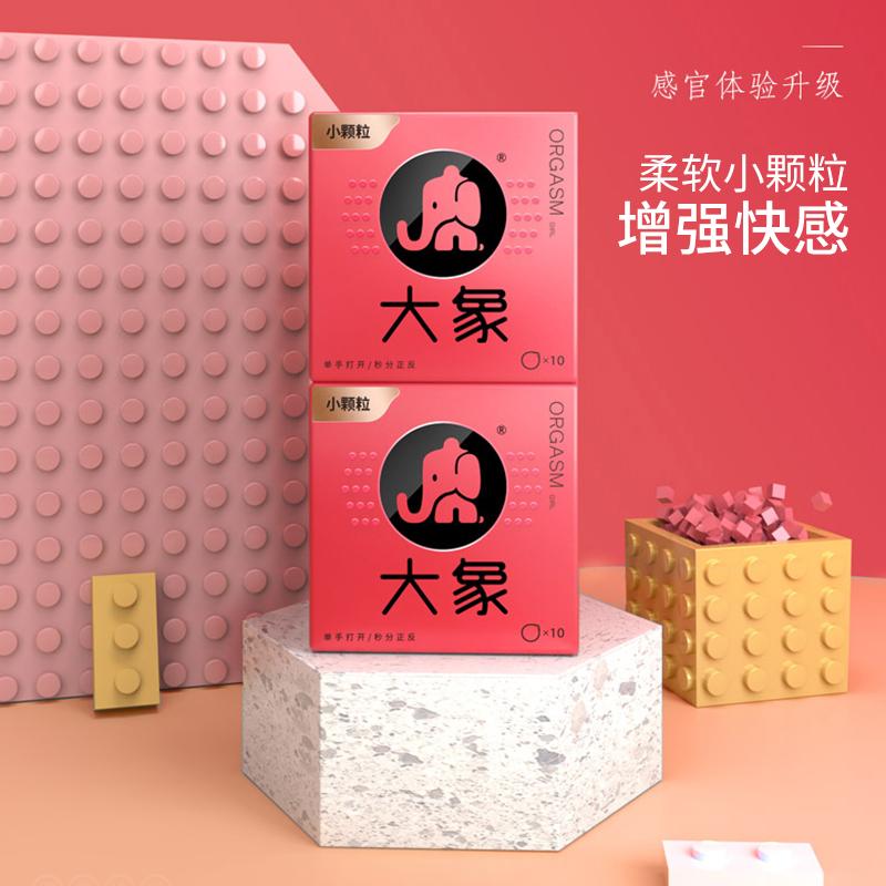 大象安全套小颗粒超薄0.01男用高潮女生水溶性润滑玻尿酸避孕套