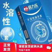 倍力乐水溶性避孕套易清洗玻尿酸男用润滑超薄安全套子计生用品