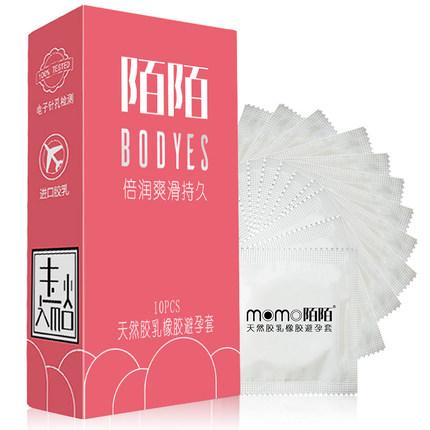 MOMO陌陌避孕套超薄情趣男用安全套倍润爽滑高潮套套1盒10只装FX