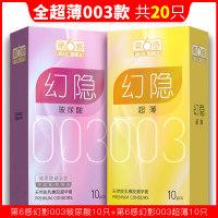 第六感避孕套幻隐20只玻尿酸男情趣女持久装防早泄安全套超薄0.01