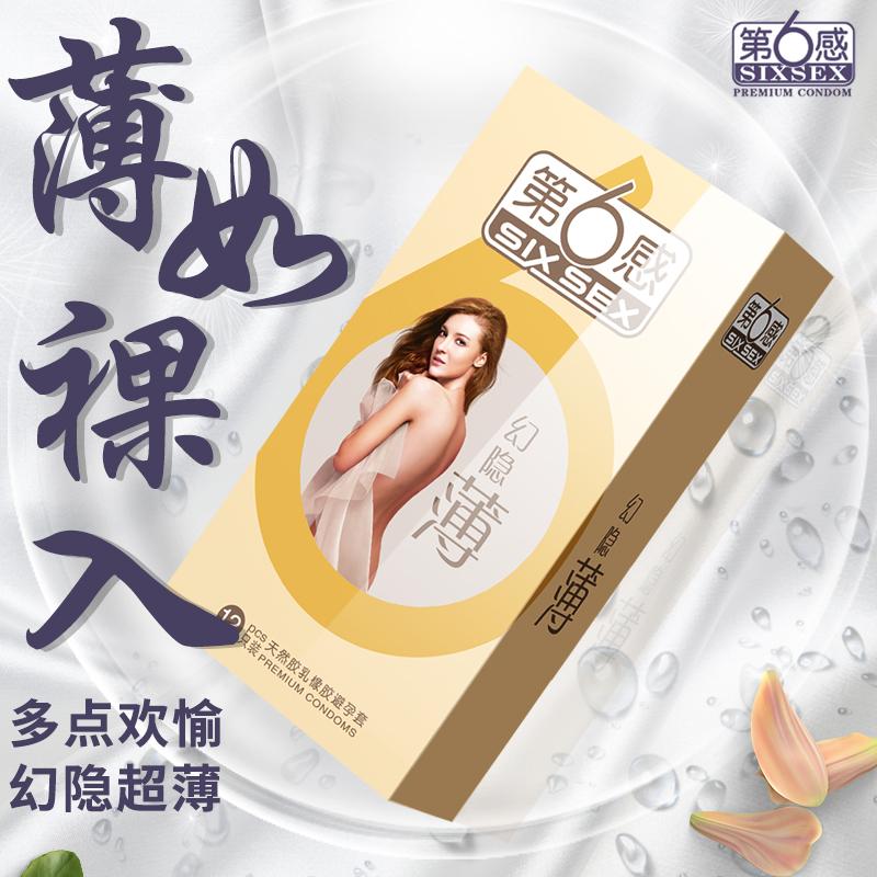 第六感避孕套男幻隐003超薄超润滑玻尿酸安全套透润冰火激情004薄