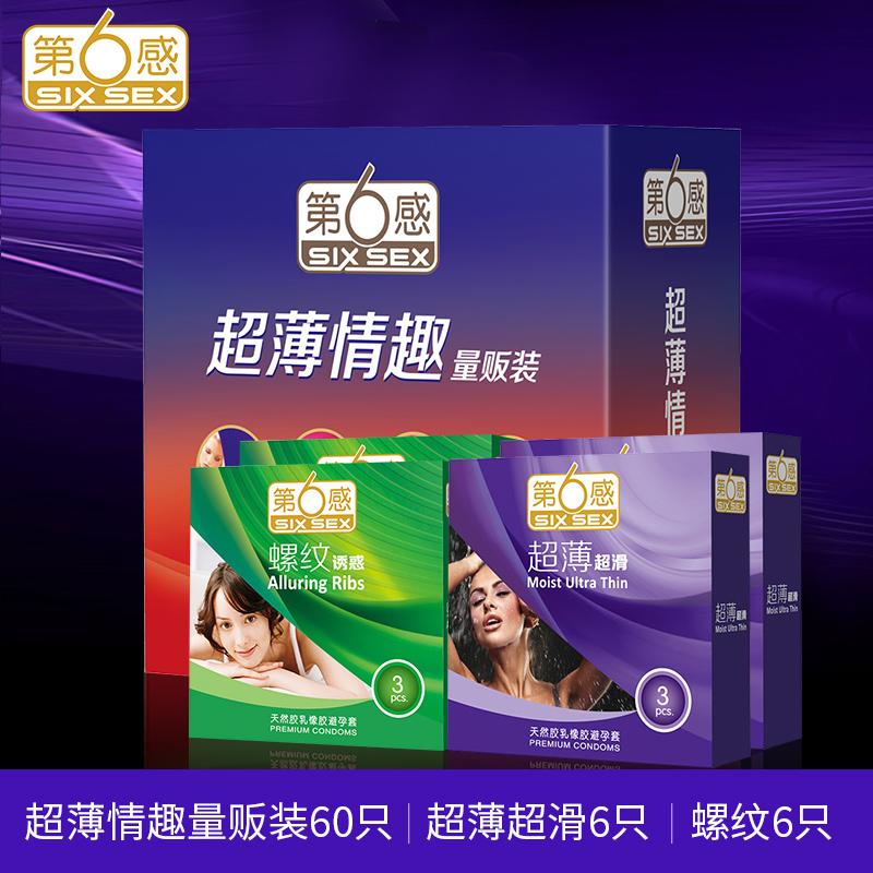 第六感/第6感 避孕套套装组合装超薄系列 螺纹透润滑安全套套装