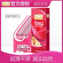 第六感超薄平滑24只装避孕套成人螺纹安全套成人情侣003超润滑xo