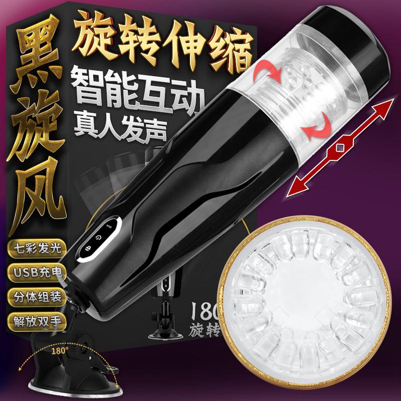 聚品旋风飞机杯男用全自动撸旋转伸缩活塞式发声4D透明阴茎锻炼器