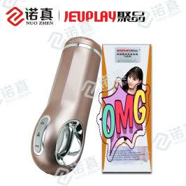 NANO聚品自动伸缩飞机杯 发音电动男用抽插男性自慰器 成人用品