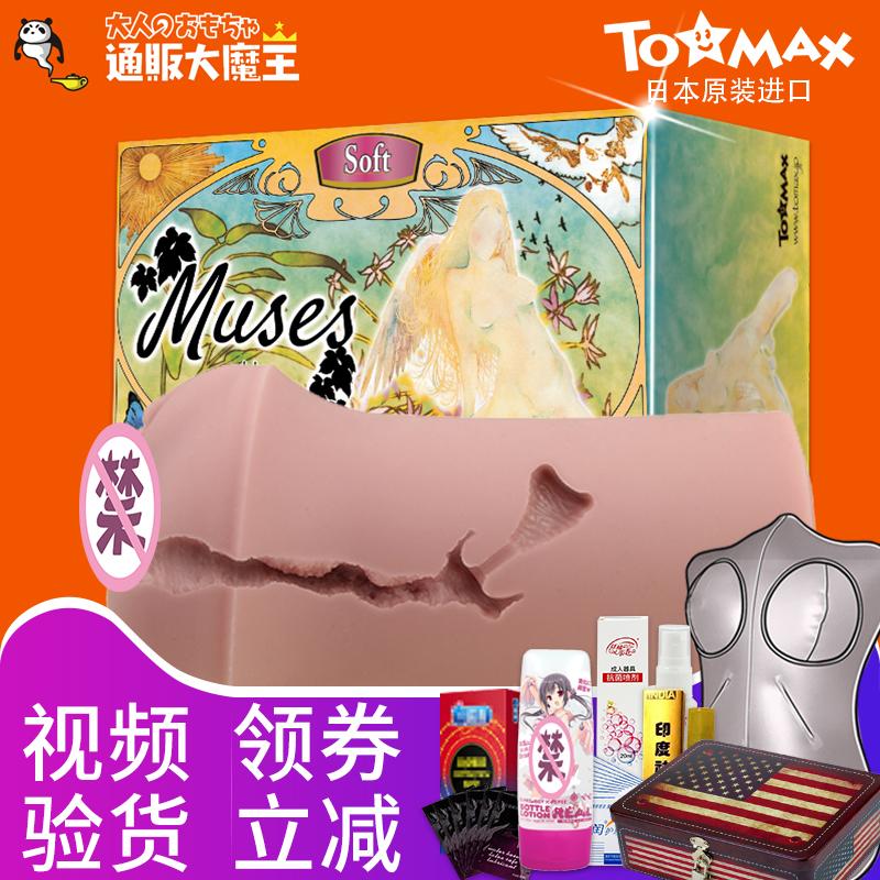 日本tomax大魔王女神muses慢玩名器Soft倒膜Arkhe男用自慰飞机杯