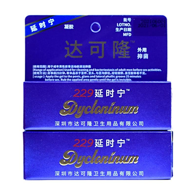 达克罗宁乳膏男性外用成人用品印度神油达可隆情趣延时凝胶